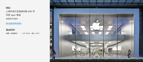 Apple上海环贸iapm