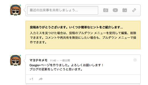 Google +ページ-5