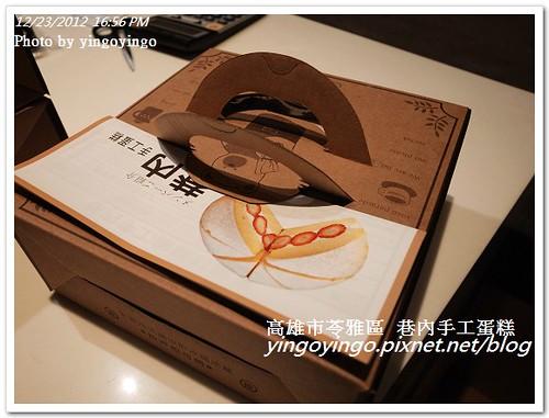 高雄市苓雅區_巷內手工蛋糕20121223_R0011252