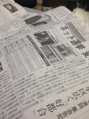 新潟日報ネット選挙解禁特集
