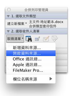 每個人都要會的 Word 合併列印功能 (2011 Mac 版本) @3C 達人廖阿輝
