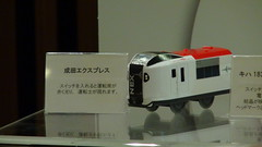 E259系 N'EX 成田エクスプレス