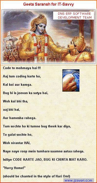 Geeta Updesh - computer joke