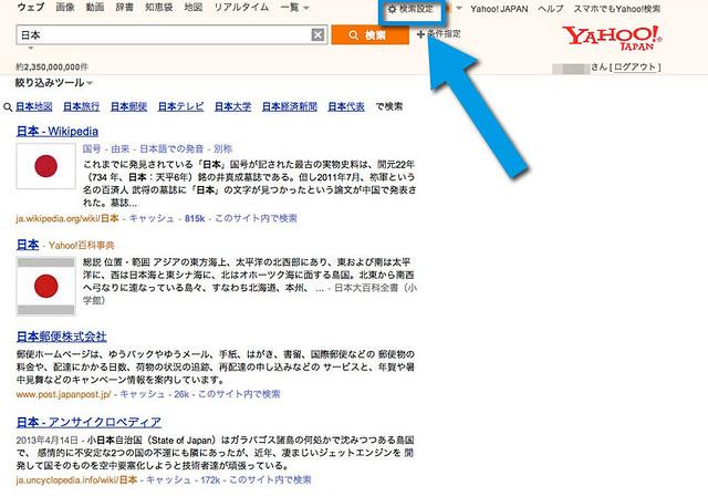 Yahoo!の設定