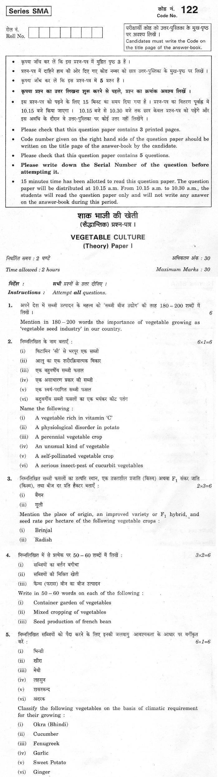 CBSE Class XII Previous Year Question Paper 2012 Vegetable Culture (Paper I)
