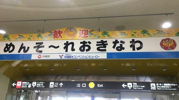 160918 那覇空港到着