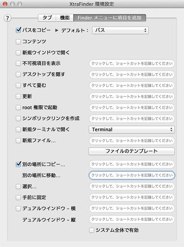 スクリーンショット 2013-04-03 10.31.04