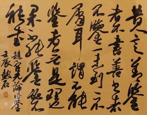 Calligraphy chinavine