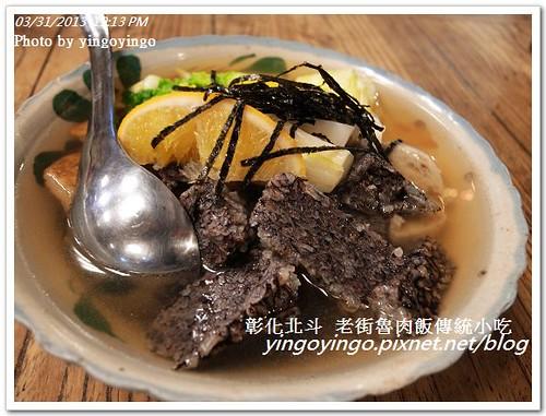 彰化北斗_老街魯肉飯傳統小吃20130331_R0073345