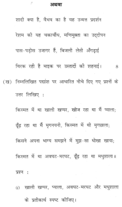DU SOL: B Com Programme Question Paper – Hindi B – Paper V – AglaSem