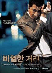 卑劣的街头비열한 거리(2006)_帅到爆的柳河暴力三部曲第二部