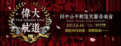 130426(1) - 台灣『偉大的航道—田中公平動漫交響音樂會』將在6/16國家音樂廳開演,門票&聲優來賓情報公布!