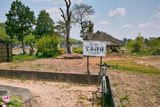 栄西禅師誕生の地 #4