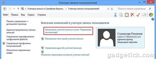 учетные записи Windows 8