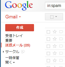 20130430_gmail_spam