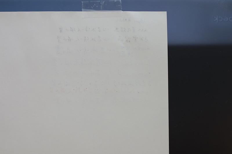 iPaper原稿紙_back