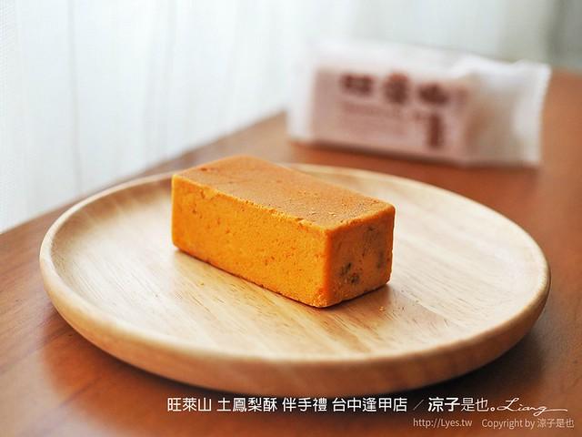 旺萊山 土鳳梨酥 伴手禮 台中逢甲店 69
