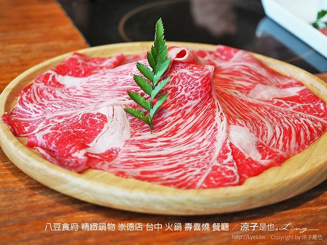 八豆食府 精緻鍋物 崇德店 台中 火鍋 壽喜燒 餐廳 52