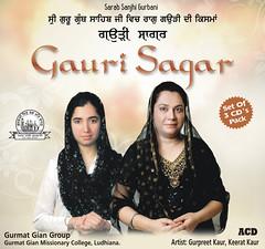 Gauri Sagar