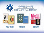 China Digital Library