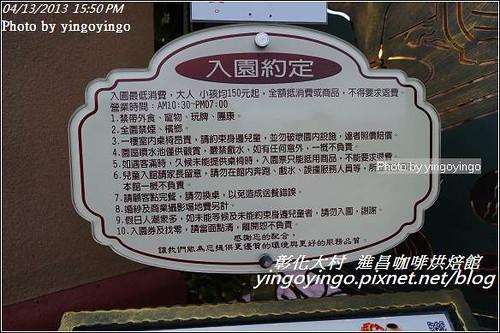 彰化大村_進昌咖啡烘焙館20130413_DSC02840