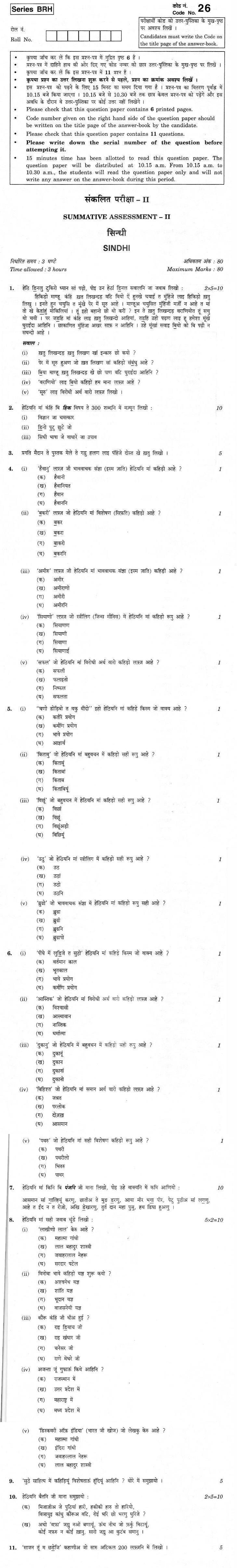 CBSE Class X Previous Year Question Papers 2012 Sindhi