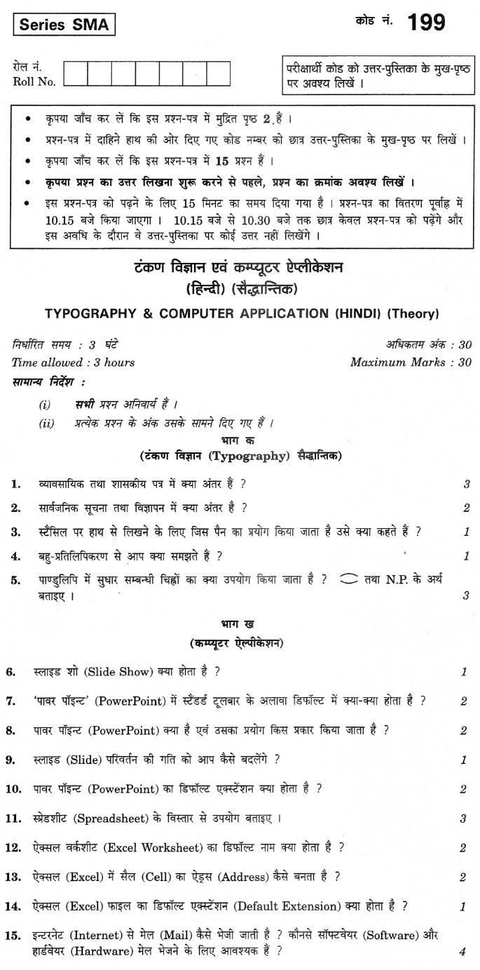 CBSE Class XII Previous Year Question Paper 2012 & Computer Applications (Hindi)