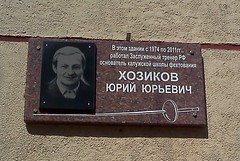 Photo of Stone plaque number 12473
