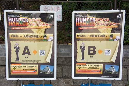 應該是旅遊發展局和hunter 聯動的活動吧, 鼓勵大家善用JR 周圍走走看~