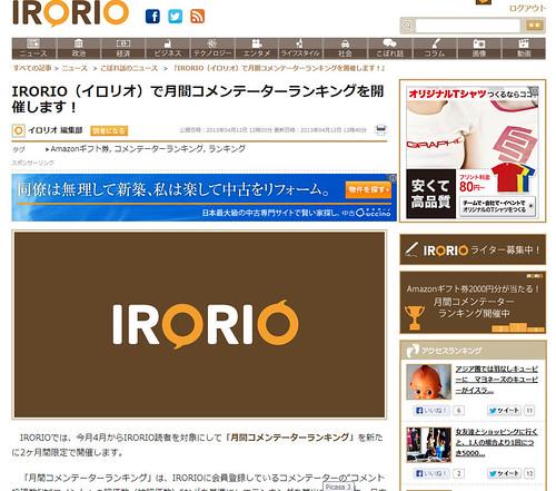 IRORIO(イロリオ)で月間コメンテーターランキングを開催します! - IRORIO(イロリオ) - Google Chrome 20130519 111452