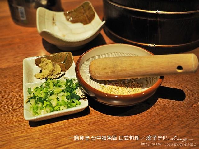 一膳食堂 台中饅魚飯 日式料理 3