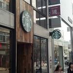 Starbucks #4, near Yongdusan Park