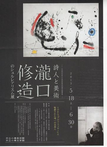 takiguchi1