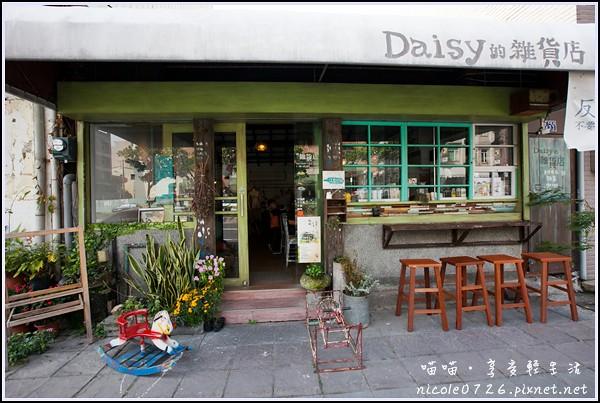 Daisy的雜貨店