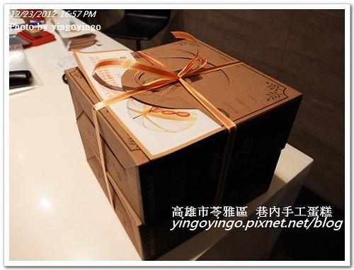 高雄市苓雅區_巷內手工蛋糕20121223_R0011254