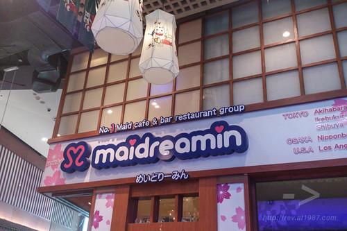 Maidreamin Gateway Ekamai
