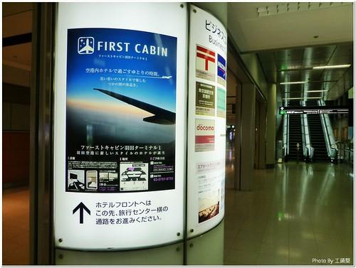 121007_f_First_Cabin_羽田第一航站_001