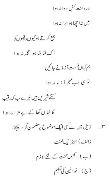 DU SOL B.A. Programme Question Paper -  Urdu Language (B) -  PaperII