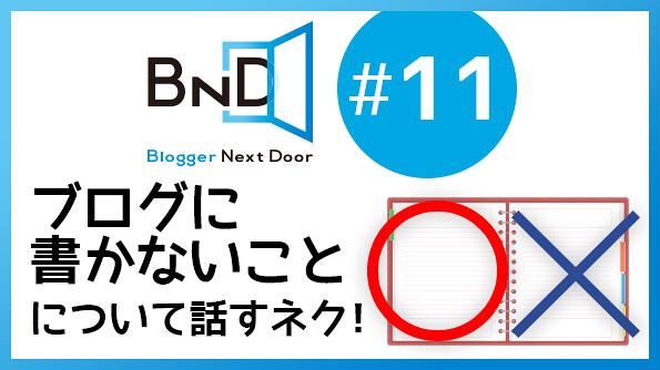 bnd11_kokuchi_eyecatch