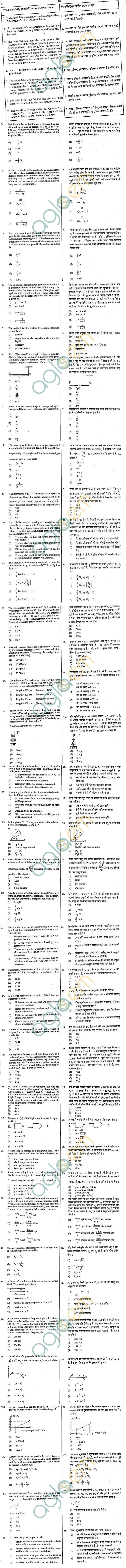 NEET Sample Question Papers