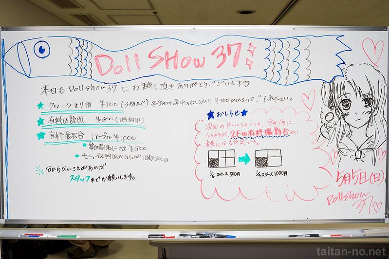 DollShow37-DSC_4752