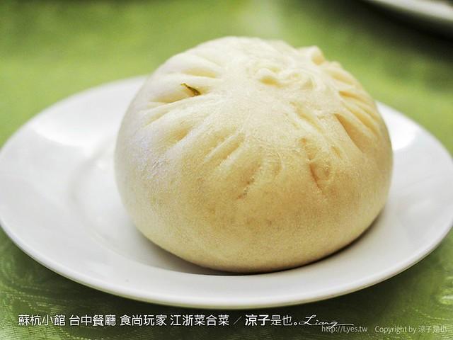 蘇杭小館 台中餐廳 食尚玩家 江浙菜合菜 15
