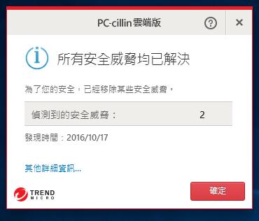 不僅防毒!還防勒索!最完整的雲端防毒軟體 – 趨勢科技『PC-cillin 2017 雲端版』@3C 達人廖阿輝