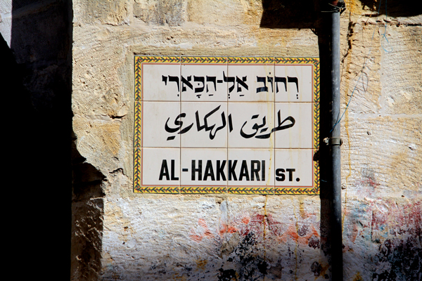 Al Hakkari
