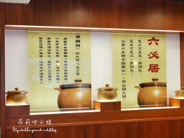 板橋六必居鮑魚粥 (1)