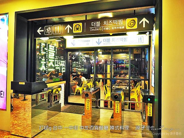 打啵g 台中 一中街 中友百貨餐廳 韓式料理 35