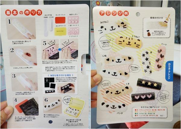 Arnest Deco可愛棒飯糰手做模型 (19).jpg
