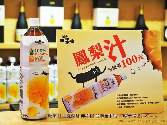 旺萊山 土鳳梨酥 伴手禮 台中逢甲店 50