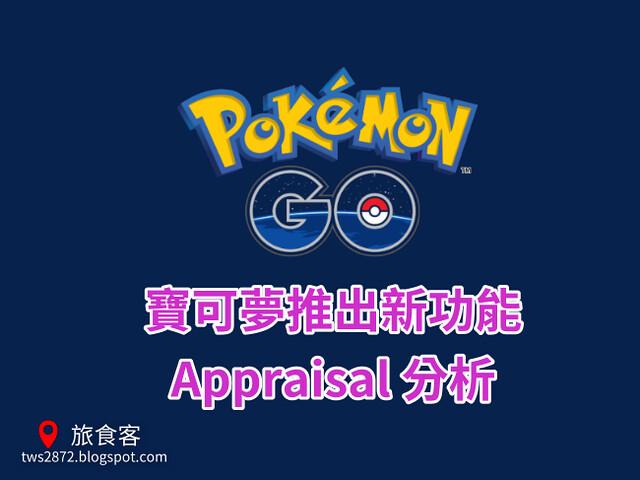 Appraisal 分析