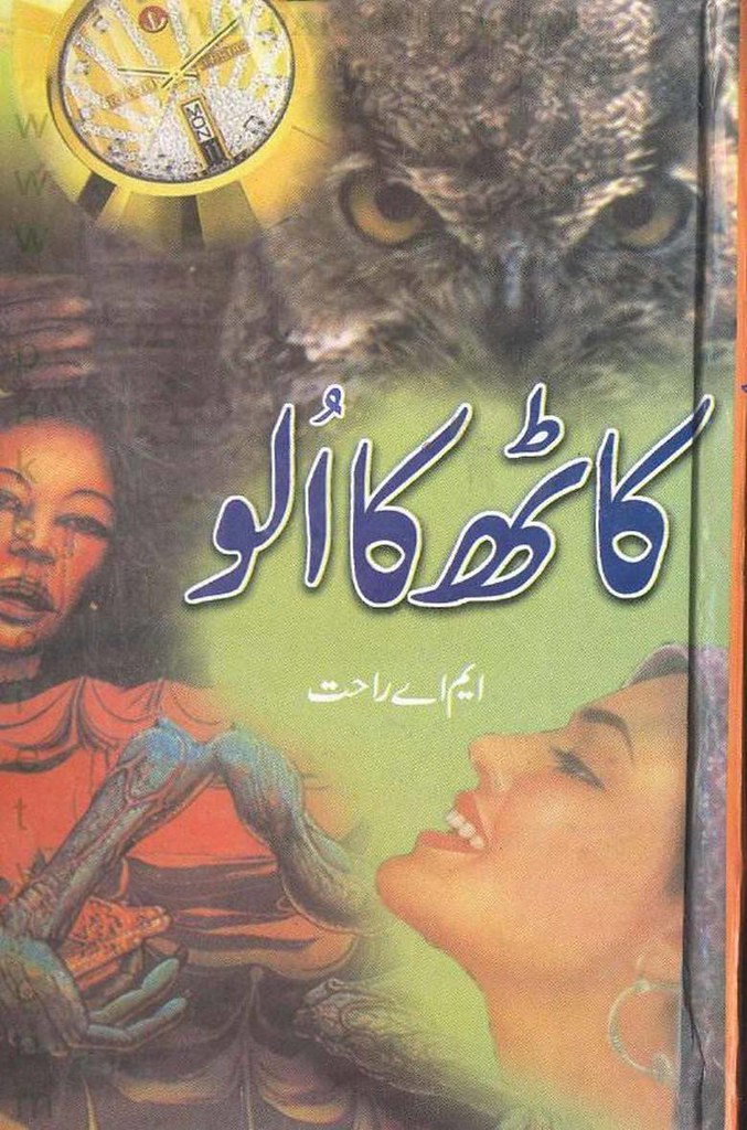 kaath Ka Uloo  is a very well written complex script novel which depicts normal emotions and behaviour of human like love hate greed power and fear, writen by MA Rahat , MA Rahat is a very famous and popular specialy among female readers